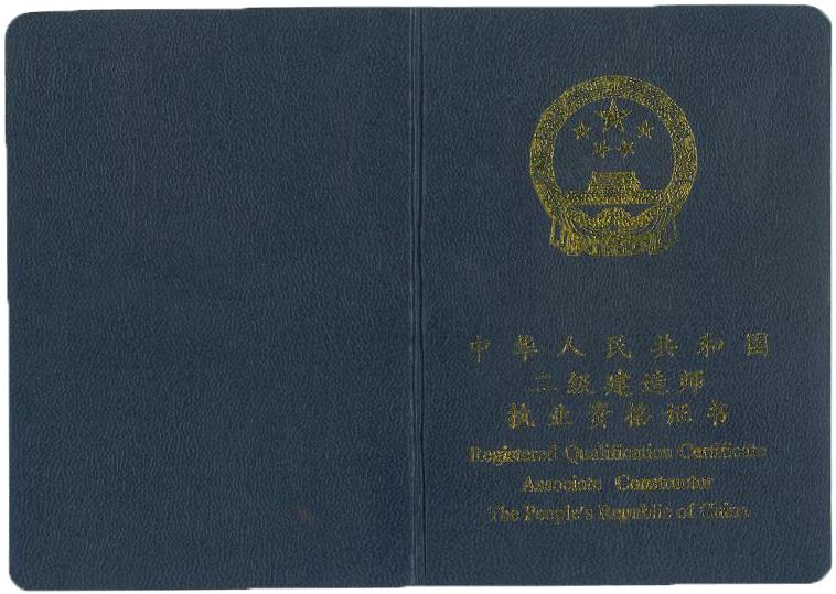 二级建造师资格证书.png